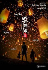 SPL_II_Teaser_Poster,_Apr_2014
